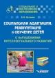 Социальная адаптация, реабилитация и обучение детей с нарушениями интеллектуального развития